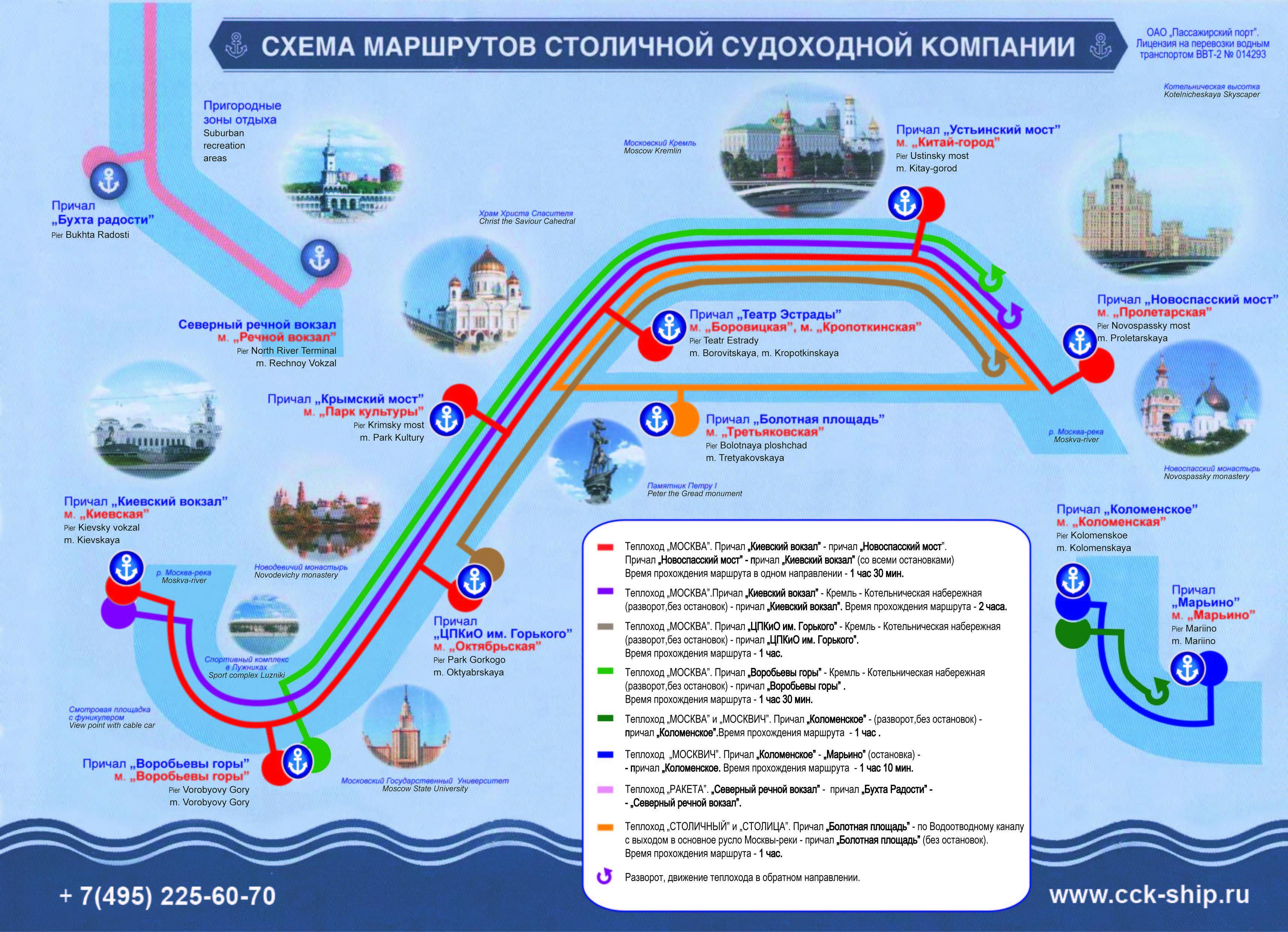 Москва схема городского транспорта фото 439